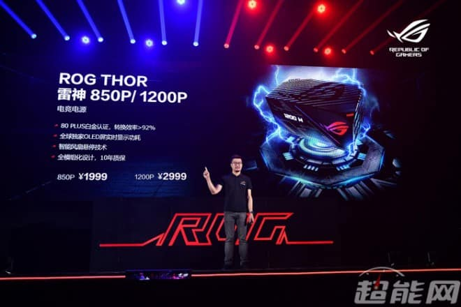 Diapositive du prix des alimentations ASUS ROG THOR 850P/1200P